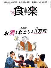 食楽(しょくらく) (2020年春号)