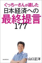 ぐっちーさんが遺した日本経済への最終提言177