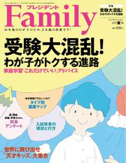 プレジデントファミリー(PRESIDENT Family) (2020年春号)