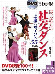 DVDでわかる! はじめての社交ダンス 上達のポイント55 新版 【DVDなし】