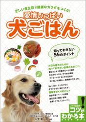 愛情いっぱい犬ごはん 知っておきたい55のポイント 正しい食生活で健康なカラダをつくる!