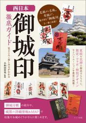 西日本 「御城印」徹底ガイド 見どころ・楽しみ方がわかる