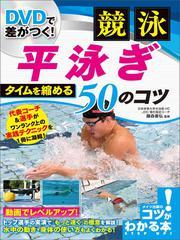 DVDで差がつく!競泳 平泳ぎ タイムを縮める50のコツ 【DVDなし】