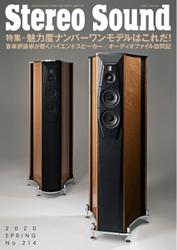 StereoSound(ステレオサウンド) (No.214)