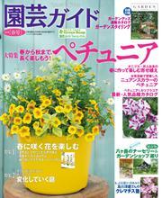 園芸ガイド (2020年春号)