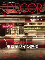 ELLE DECOR(エルデコ)  (2020年4月号)