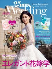 25ans Wedding ヴァンサンカンウエディング (2020 Spring)