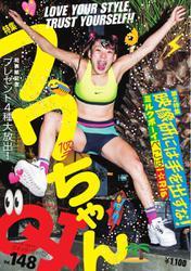 Quick Japan (Vol.148)