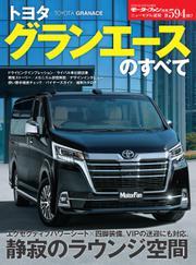 モーターファン別冊 ニューモデル速報第594弾 トヨタ グランエースのすべて