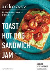 arikoのパン【電子版限定!特典付】