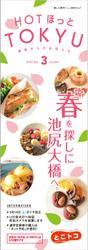 HOTほっとTOKYU 2020年3月号(Vol.489)