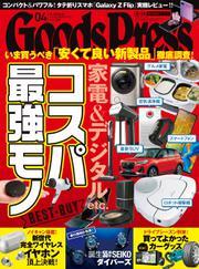 月刊GoodsPress(グッズプレス) (2020年4月号)