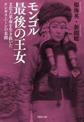 モンゴル最後の王女:文化大革命を生き抜いたチンギス・ハーンの末裔