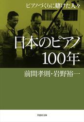 日本のピアノ100年:ピアノづくりに賭けた人々