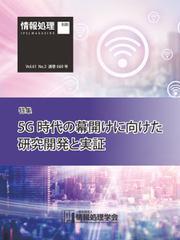 情報処理2020年3月号別刷「《特集》5G時代の幕開けに向けた研究開発と実証」 (2020/02/15)