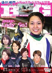 サンケイスポーツ特別版 「BOAT RACE GIRL vol.3」~ボートレース 鳴門 レディースオールスター大特集~ (2020/02/26)