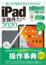 iPad全操作使いこなしガイド2020(全機種対応の人気操作事典)