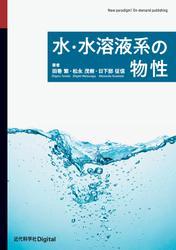 水・水溶液系の物性