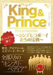 King & Prince Encyclopedia ~シンデレラボーイたちの宝典~