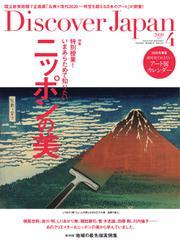 Discover Japan(ディスカバージャパン) (2020年4月号)