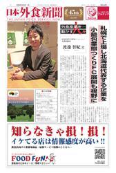 日本外食新聞 (2020/3/5号)