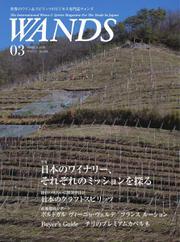 WANDS(ウォンズ) (No.412)