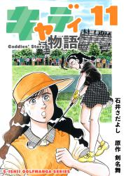 石井さだよしゴルフ漫画シリーズ キャディ物語