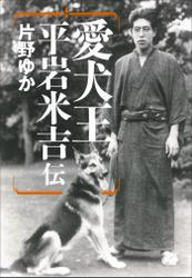 愛犬王 平岩米吉伝