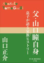 P+D BOOKS 父・山口瞳自身 ~息子が語る家族ヒストリー~