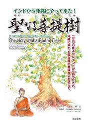 インドから沖縄にやって来た! 聖なる菩提樹 2300年ぶりにインドから持ち出され、沖縄に来た、お釈迦様の菩提樹のお話です。