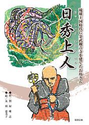 琉球王国時代に金武観音寺を建てたお坊さん 日秀上人