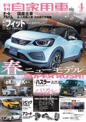 月刊 自家用車 (2020年4月号)