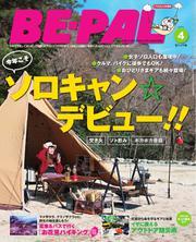 BE-PAL(ビーパル) (2020年4月号)