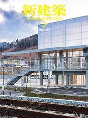 新建築 (2020年3月号)