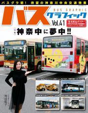バス・グラフィック (vol.41)