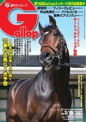 週刊Gallop(ギャロップ) (2020年3月15日号)