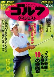 週刊ゴルフダイジェスト (2020/3/24号)