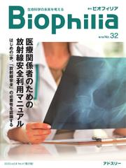 Biophilia (2020年冬号)