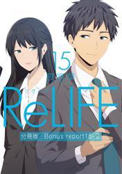 「ReLIFE」シリーズ【分冊版】