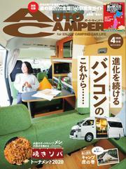 AutoCamper(オートキャンパー) (2020年4月号)