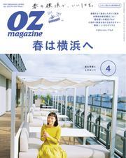 OZmagazine (オズマガジン)  (2020年4月号)
