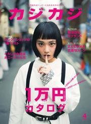 カジカジ (2020年4月号)