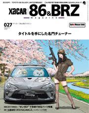 XaCAR 86 & BRZ Magazine(ザッカー86アンドビーアールゼットマガジン) (2020年4月号)