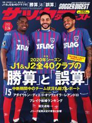 サッカーダイジェスト (2020年3/26号)