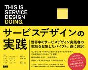 This is Service Design Doing サービスデザインの実践
