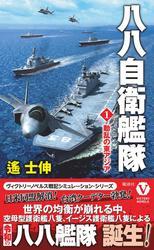 八八自衛艦隊【1】 動乱の東アジア