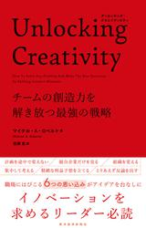 Unlocking Creativity―チームの創造力を解き放つ最強の戦略