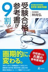 受験合格は参考書が9割。 武田塾合格体験記 医学部・獣医学部編