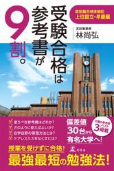 受験合格は参考書が9割。 武田塾合格体験記 上位国立・早慶編