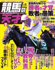 競馬の天才!Vol.10